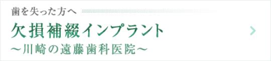 歯を失った方へ 欠損補綴インプラントセンター~川崎の遠藤歯科医院~